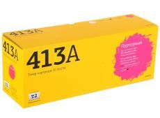 Картридж T2  TC-H413 (аналог CE413A) для HP LJ Pro 300 M351a/400 M451nw (2600 стр.) пурпурный, с чипом